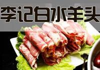 北京西城區美食大全