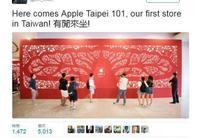 蘋果CEO蒂姆庫克:臺灣首家蘋果商店即將開業 坐落臺北101
