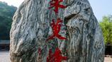 河南圖集:實拍河南焦作 茱萸峰雲臺山風景