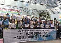 韓防長:請諒解薩德臨時部署 民眾:即使傾盡全力,也要阻止部署