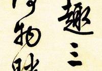 文徵明行書 對酒詩,清潤端方,頓挫明晰,靈活利落,溫文儒雅