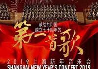 上海新年音樂會將首獻紅色經典