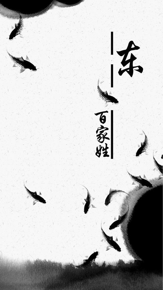 百家姓(25期)壁紙