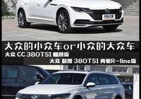 大眾的小眾車or小眾的大眾車,你選誰?