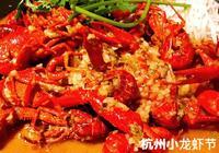 杭州味道——杭州小龍蝦節