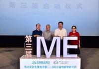 """中國民生銀行""""我決定民生愛的力量-ME公益創新資助計劃""""啟動"""