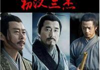 蕭何,大漢第一功臣