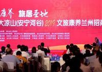 第25屆蘭洽會四川涼山州成功簽約39個項目 投資總額達53.1億元