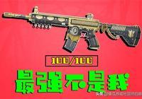 吃雞:如果槍械彈夾升級到100發,最強的不是M4,你同意嗎?