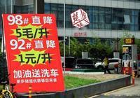 江城加油站大範圍降價促銷,92號汽油最高降價1元每升