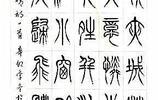 學者型書法篆刻家沈曉英女士,擅篆隸,書作渾厚穩實雍容雅秀