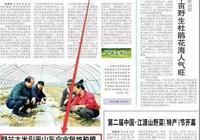 「吉林農村報訊」舒蘭大米引來山東企業包地種植
