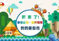 數字解讀河北省旅發大會 原來你是這樣的秦皇島
