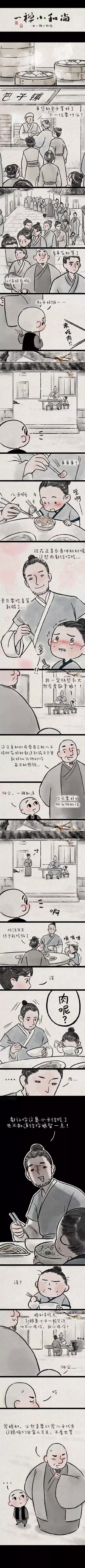 「暖心漫畫」有些委屈無法言說,但卻又很溫馨