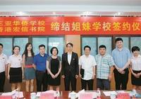 三亞華僑學校與香港信義會宏信書院締結姊妹學校