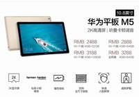 想買一臺平板電腦,糾結華為平板M5,iPad,能求大神推薦嗎?