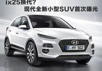 ix25換代?現代全新小型SUV曝光