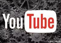 原來YouTube推薦系統的內幕是這樣……