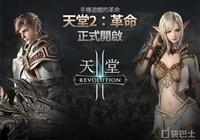 MMORPG手遊《天堂2:革命》今日搶先上市