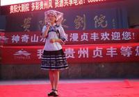 貞豐縣全域旅遊巡演推介走進貴陽大劇院