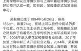 上海綠地申花足球官方:上海申鑫球員吳毅臻加盟球隊
