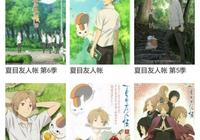 如何評價《夏目友人帳》系列動畫?