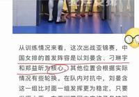 亞錦賽中國女排老帶新陣容出戰,為何首發陣容以劉晏含、刁琳宇和鄭益昕成為球隊核心?