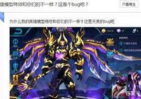 王者榮耀:5款英雄皮膚特效出現bug,呂布天魔繚亂秒變黃金聖鬥士