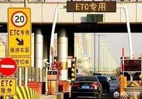 新鄉男子誤走ETC通道,開出1公里竟逆行走路回去領通行卡, 你怎麼看?