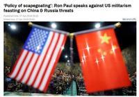 """前美國會議員:中俄不過是美國在委內瑞拉失敗政策的""""替罪羊"""""""