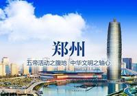 打算遷戶口至鄭州或武漢兩個城市之一落戶,大家有什麼好的建議嗎?