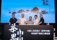 紀錄片《茶界中國》開播儀式暨新聞發佈會舉行