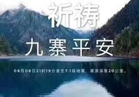 九寨溝7.1級地震,為九寨溝祈禱