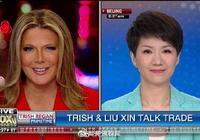 劉欣不到30秒被Trish至少三次插話什麼情況?中美女主播辯論直播入口