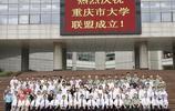 地方高校聯盟-重慶市大學聯盟 巡禮