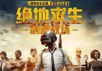 刺激戰場版號即將過審,RMB戰士要來了,充錢你會變得更強!
