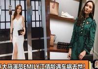 本來今天去北京錄節目,29歲女星江倩齡傳出在凌晨駕車撞樹身亡