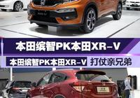 本田繽智/XRV 是否值得購買?