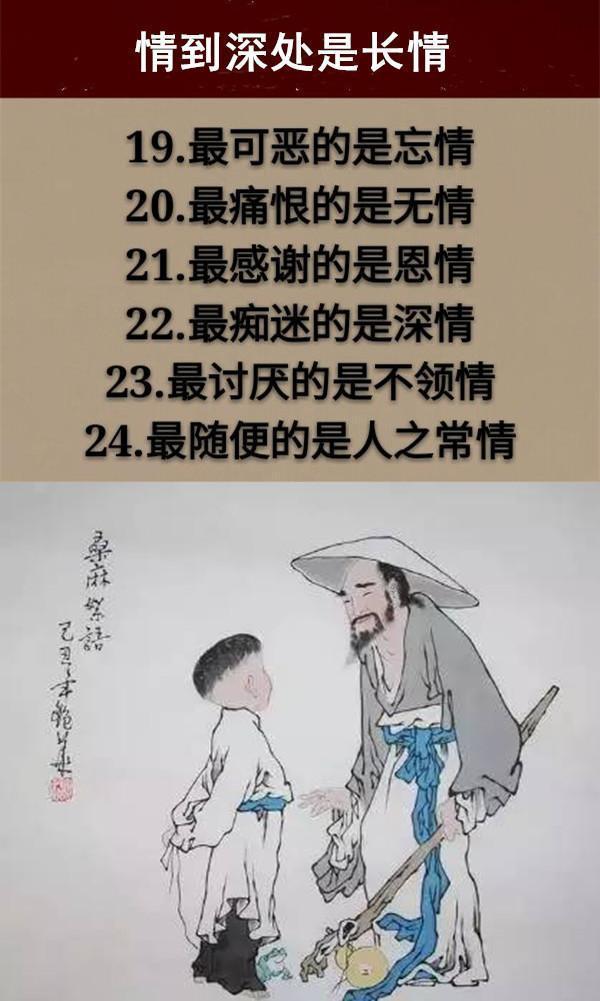 24孝,24德,24最,24然,24情