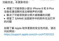 iOS11.0.2更新推送 耗電問題有所好轉