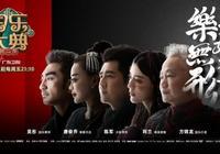 《國樂大典2》今晚開播,張藝謀為節目點贊