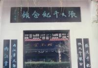 內江 張大千紀念館