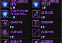《魔獸世界》8.2艾薩拉的崛起前瞻:底棲裝備兌換系統詳解