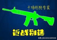吃雞:千場剛槍專家告訴你,近戰別選M4,也不要AK,最好是這把槍