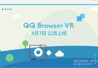 QQ瀏覽器VR版:企鵝帝國牛刀小試