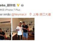 胡爾克與內馬爾合影 球迷調侃:上港新援已就位