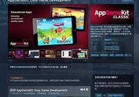 Steam喜加一!遊戲開發引擎AppGameKit免費領取