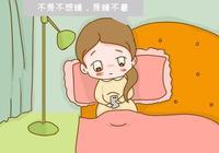 為什麼越到孕晚期越容易失眠,這幾個原因,八成的寶媽都中了