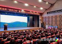 """2017延邊州""""迴歸工程""""暨圖們江文化旅遊節經貿洽談會舉行"""