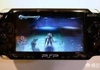 PSP對你產生了什麼影響?